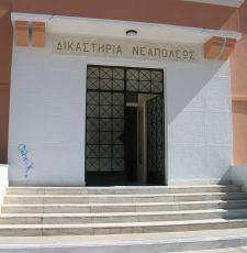δικαστήριο_νεάπολης